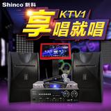 Shinco/新科 KTV1 家庭KTV音响套装卡拉ok专业音箱点歌机一体机