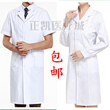 标准医用白大褂 长袖短袖男女医师服医生服 护士服工作实验服包邮
