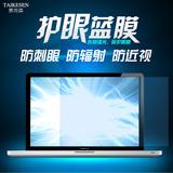 苹果笔记本Air11保护膜Macbook Pro 12 13 15寸高清屏幕贴膜 防刮