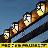 太阳能灯 户外壁灯路灯LED家用花园庭院景观灯围墙护栏篱笆楼梯灯