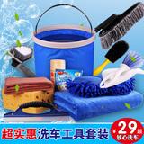 洗车工具 洗车套装组合汽车擦车巾吸水洗车毛巾家用清洁清洗用品
