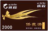 携程礼品卡2000元任我游酒店旅游度假产品 优惠代码抵用券