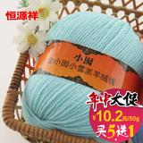 恒源祥宝宝毛线DG12 婴儿 儿童 羔羊绒线 羊毛手编中粗线50g