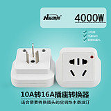 10A转16A电源转换插头插座无线16A专用转换器大功率空调热水器用