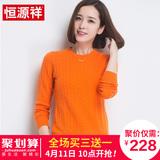 恒源祥羊毛衫女装冬季新款圆领套头针织衫100%纯羊毛修身打底毛衣