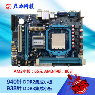 Original ASUS gigabyte Soyo DDR2DDR3 motherboard AM2 AM2+ AM3 fully integrated sets to send the 940-pin CPU