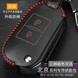 适用于北京汽车E150E130真皮钥匙包北汽EV200ev160汽车钥匙套遥控
