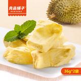 良品铺子榴莲干 金枕头泰国零食小吃特产美食冻干榴莲水果干 袋装