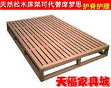松木床垫床板硬席梦思 排骨架实木榻榻米床架1.51.8护脊龙骨架子