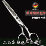 正品德国施华蔻专业发型师美发剪刀 理发剪刀 牙剪 打薄头发包邮