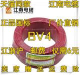 特价正品国标无锡江南电缆铜芯电线阻燃BV4平方 单芯硬铜线家装线