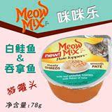 美国MeowMix 咪咪乐猫罐头欣美斯 白鲑鱼+吞拿鱼 猫湿粮78g
