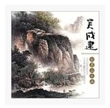 吴成建彩墨山水画作品精选画集国画写生创作精品画册绘画临摹图书