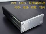 最出色的纯USB解码器  清风SU1 旗舰级的USB解码器 DAC