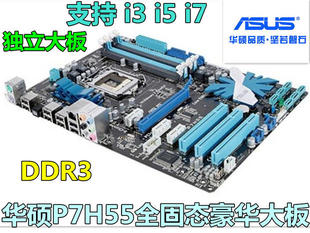ASUS P7H55 I3 I5 I7 DDR3 1156 needle solid-state Deluxe motherboard support dual channel