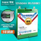 蓄电池动力聚合物锂电池氙气灯蓄包顺丰零帕12V锂电池60AH大容量