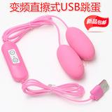 迷你强力震动变频USB双跳蛋 静音防水成人女用高潮自慰情趣性用品