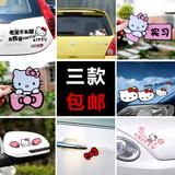 3款包邮 可爱hello kitty 卡通汽车贴纸 遮划痕贴 后视镜 文字贴