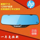 惠普/HP F710行车记录仪1296P超清夜视大广角HP后视镜记录仪