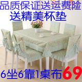 田园蕾丝圆桌茶几台布艺椅子坐垫餐桌布椅套椅垫13件套装新款包邮