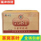 云南中茶 2015年 普洱茶 7581茶砖 熟茶 4片袋便装 1000g包邮