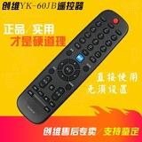 正品 创维液晶YK-60JB电视机24/26/32E60HR 39/42/46E5CHR遥控器