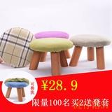 【天天特价】简约换鞋凳实木沙发矮凳组装小凳子圆凳布艺三角凳