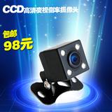 汽车CCD高清外挂夜视倒车摄像头通用车载后视摄像头倒车影像包邮