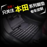 适用于本田缤智 CR-V 雅阁 思域 歌诗图 XR-V 新飞度专用汽车脚垫