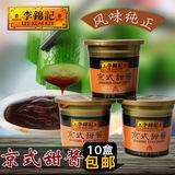 10盒包邮李锦记甜面酱批发拌饭酱京式甜酱北京炸酱面170g