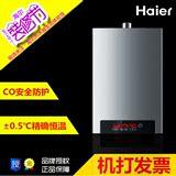 海尔燃气热水器JSQ32-T拉丝/珠光16升恒温天然气热水器