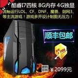 酷睿I7四核8G办公游戏4G独显DIY组装电脑单主机台式电脑整机全套