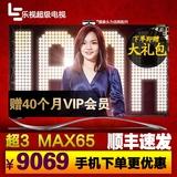 乐视TV Max3-65 L653LN 65寸4k3d高清液晶网络智能电视乐视电视55