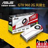 Asus/华硕 TURBO-GTX960-OC-2GD5涡轮风骑士GTX960独立游戏显卡