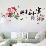 客厅电视沙发墙装饰墙贴纸 中式书房水墨书法花卉贴画 家和万事兴