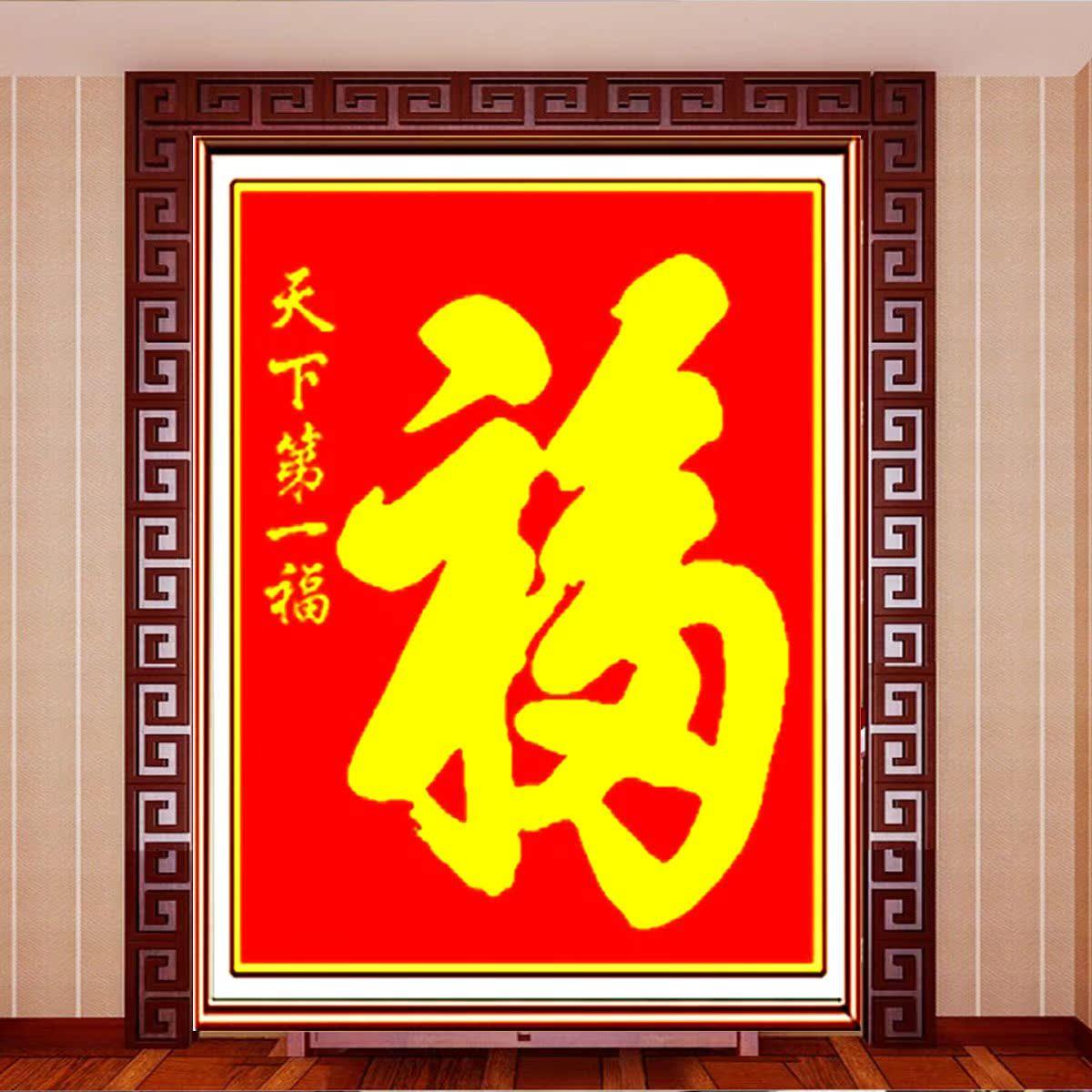 十字绣福字康熙字体天下第一福新款客厅画书房画丝线珠绣系列正品图片