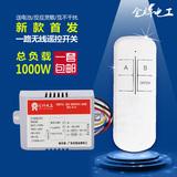 一路遥控开关LED吸顶灯具吊灯遥控器无线220v单路1路数码控制器