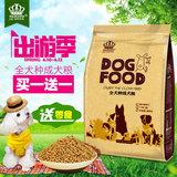 皮纳特全犬种天然狗粮2.5kg金毛泰迪贵宾比熊拉布拉多成犬狗粮
