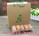 新品牛皮纸款野鸡蛋/山鸡蛋礼盒包装盒盒子礼品盒纸箱批发定做