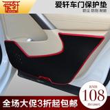 大众途观 途欢 tiguan车门防踢垫保护汽车用品内饰改装配件