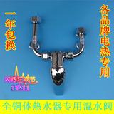 电热水器全铜U型混水阀 明装调水阀配件水龙头海尔 美的 万和通用