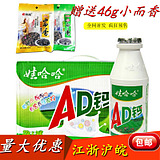 娃哈哈AD钙奶220ml*24瓶 整箱 儿童牛奶 含乳饮料江浙沪皖包邮