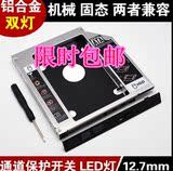 12.7MM 笔记本光驱位 固态机械 SSD硬盘托架 支架 盒子
