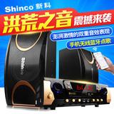 Shinco/新科 U1家庭KTV音响套装 专业卡拉OK音箱会议卡包功放蓝牙