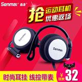 森麦 SM-iN8023耳挂式挂耳手机电脑通用线控运动MP3音乐游戏耳机