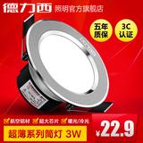 聚 德力西LED照明开孔6.5-7.5-8公分2.5寸3W超薄天花射洞孔筒灯