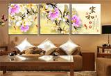 家和富贵冰晶玻璃画客厅沙发背景墙画现代简约花卉无框三联装饰画