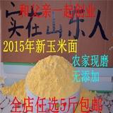 2015年农家玉米面粉棒子面 无添加纯玉米粉250g 原生态五谷杂粮