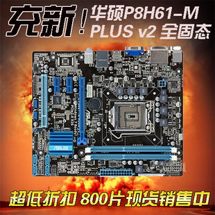 ASUS P8H61-M PLUS V2 solid state power supply beyond the Gigabyte motherboards that support 22nm six H61