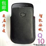 黑莓Blackberry Q10 保护套皮套 Q10手机套 保护壳 真皮  休眠套